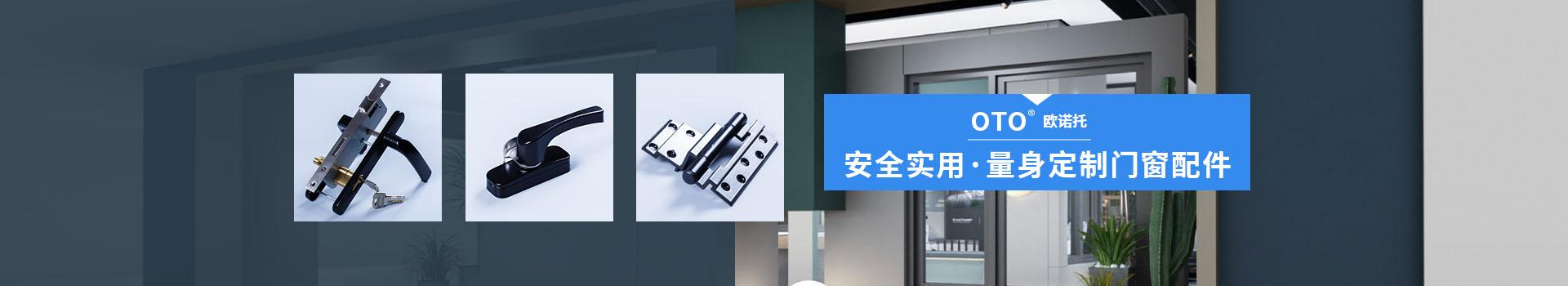 歐諾托產品,量身定制門窗配件解決方案